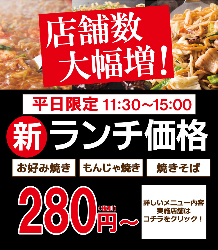 New lunch menu  Weekdays only, 280yen~